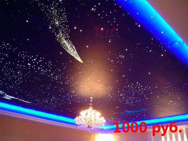 потолки звездное небо в гомеле